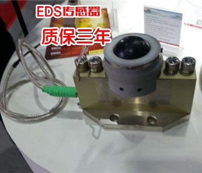 EDS传感器